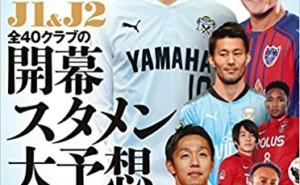 サッカーダイジェストにインタビュー記事が掲載されます